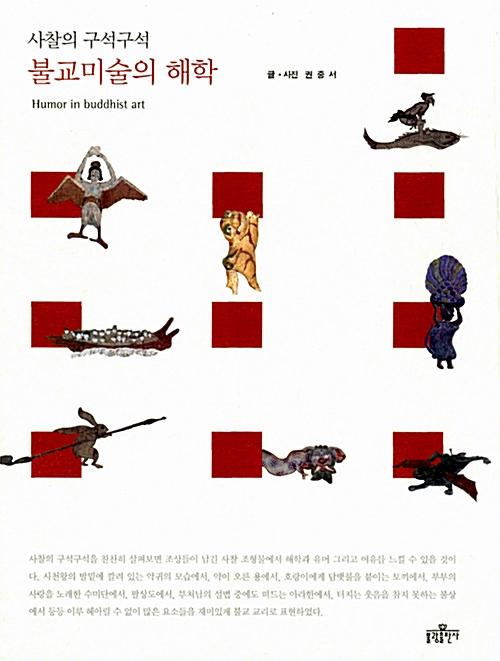 불교미술의 해학 - 사찰의 구석구석 (알코너)