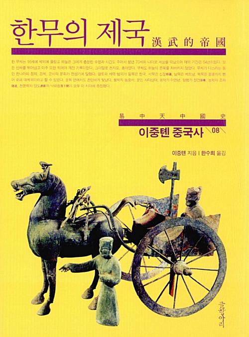 이중톈 중국사 8 : 한무의 제국 (알역25코너)