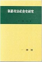 신라정치사회사연구 - 이기백 한국사학논집 6 (알역62코너)