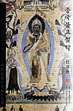 중국불교철학 1 : 인생론 (알불31코너)