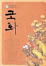 국화 - 한.중.일 문화코드읽기, 비교문화상징사전 (알코너)