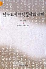 한국고전여성문학의 세계 - 산문편 (나23코너)