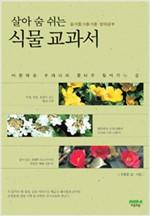 살아 숨 쉬는 식물 교과서 - 봄여름가을겨울 생태공부 (알생2코너)