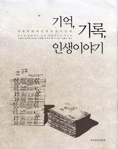 기억 기록 인생이야기 - 학호 박래옥 선생의 일기인생 (미하5코너)