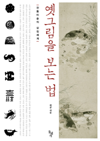 옛그림을 보는 법 - 전통미술의 상징세계 (알미6코너)
