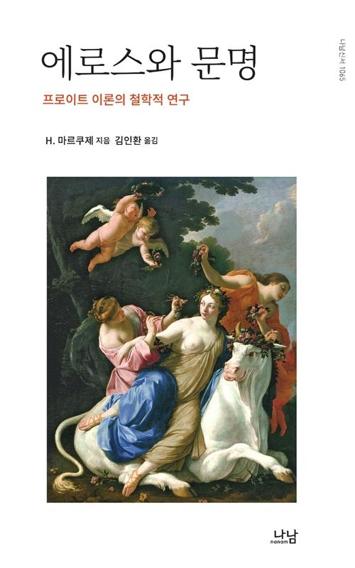 에로스와 문명 - 프로이트 이론의 철학적 연구 (알코너)