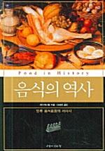 음식의 역사 (나21코너)