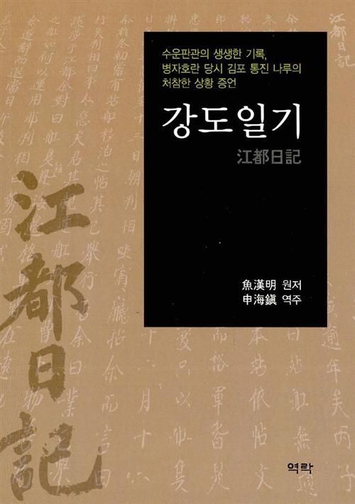 강도일기 - 수운판관의 생생한 기록, 병자호란 당시 김포 통진 나루의 처참한 상황 증언 (알역93코너)