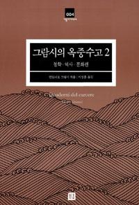 그람시의 옥중수고 2 - 철학, 역사, 문화 (알사22코너)