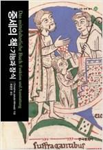 중세의 책 : 기능과 장식 (알역69코너)