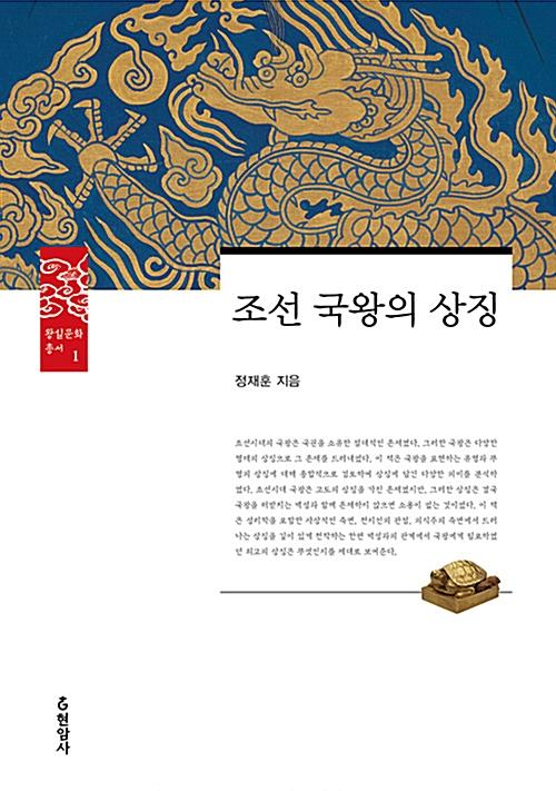 조선 국왕의 상징 - 현암사 왕실문화총서 1 (나11코너)