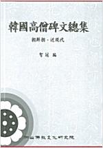한국고승비문총집 - 조선조.근현대 (알코너)
