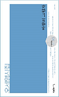 바람의 그림자 - 오세영 시집 - 초판 (알시24코너)