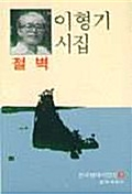 절벽 - 이형기 시집 (알시24코너)