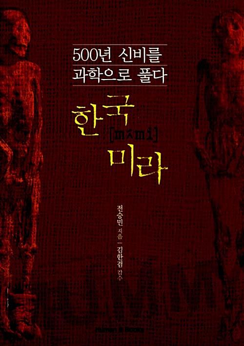 한국 미라 - 500년 신비를 과학으로 풀다 (코너)
