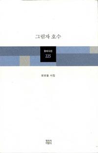그림자 호수 - 최영철 시집 - 초판 (알시11코너)