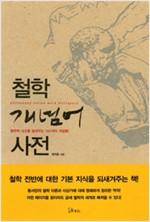 철학 개념어 사전 (알집4코너)