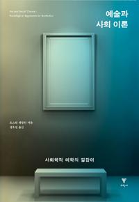 예술과 사회 이론 - 사회학적 미학의 길잡이 (알집35코너)