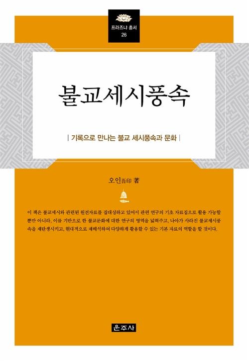 불교세시풍속 - 기록으로 만나는 불교의 세시풍속과 문화 (알코너)