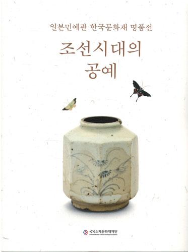 조선시대의 공예 - 일본민예관 한국문화재 명품선 (특45코너)