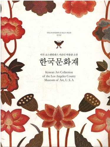 미국 로스앤젤레스카운티 박물관 소장 한국문화재 (특42코너)