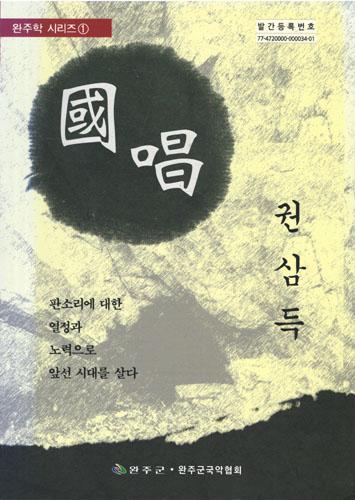 국창 권삼득 - 완주학 시리즈 1 (알54코너)