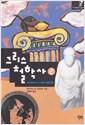 그리스철학사 2 - 소크라테스와 그 이후의 철학자들 (나82코너)