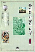 동서양 미술의 지평 (알인73코너)