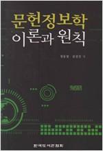 문헌정보학 이론과 원칙 (나35코너)