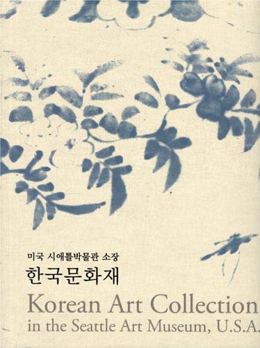 미국 시애틀박물관 소장 한국문화재 (알특2코너)