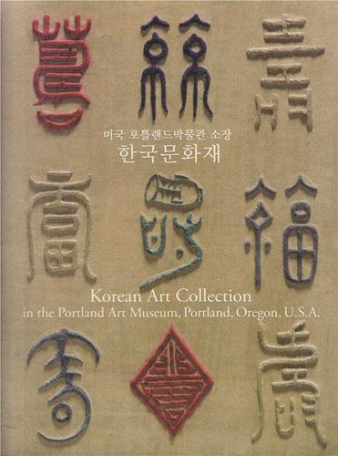 미국 포틀랜드박물관 소장 한국문화재 (알특3코너)