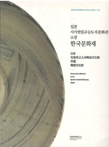 일본 사가현립규슈도자문화관 소장 한국문화재 (알특6코너)