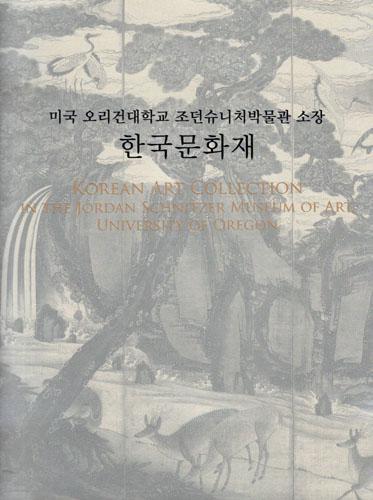 미국 오리건대학교 조던슈니처박물관 소장 한국문화재 (알특33코너)