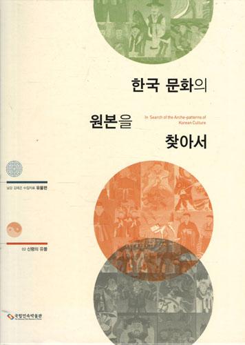 한국 문화의 원본을 찾아서 2 - 신령의 유물 (알특33코너)