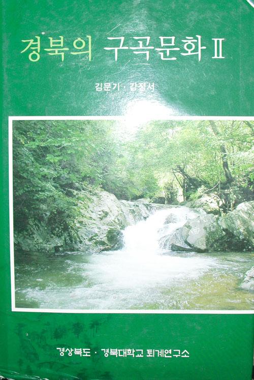 경북의 구곡문화 2 (알코너)