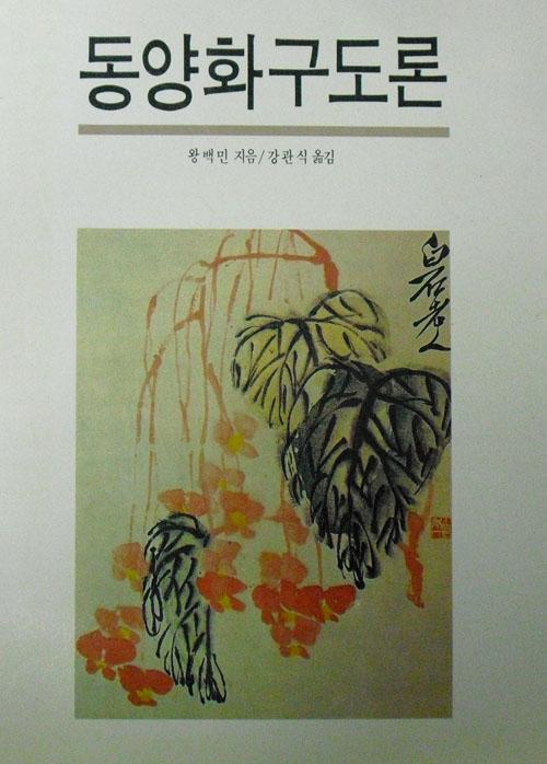 동양화 구도론 (코너)