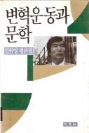 변혁운동과 문학 - 임헌영 평론집 - 저자서명본 (알인70코너)