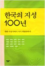 한국의 지성 100년 - 개화사상가에서 지식 게릴라까지 (나7코너)