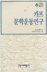 카프문학운동연구 (인46코너)