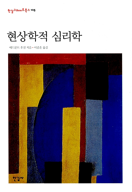현상학적 심리학 - 1925년 여름학기 강의 (알코너)