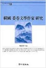 한국 위항문학작가 연구 - 경인한국학연구총서 13 (알67코너)