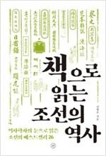 책으로 읽는 조선의 역사 - 역사학자의 눈으로 읽은 조선의 베스트셀러 26 (알가91코너)