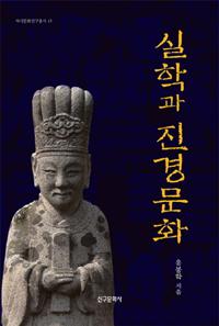 실학과 진경문화 - 역사문화연구총서 15 (나11코너)