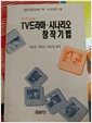 TV 드라마.영화 시나리오 창작 기법 (알63코너)
