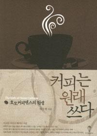 커피는 원래 쓰다 - 호모 커피엔스의 탄생 (알74코너)