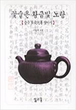 꽃술은 황금빛 노랑 - 중국 차문화를 찾아서 (알74코너)