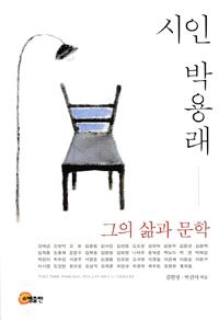 시인 박용래 그의 삶과 문학 - 초판 (나4코너)