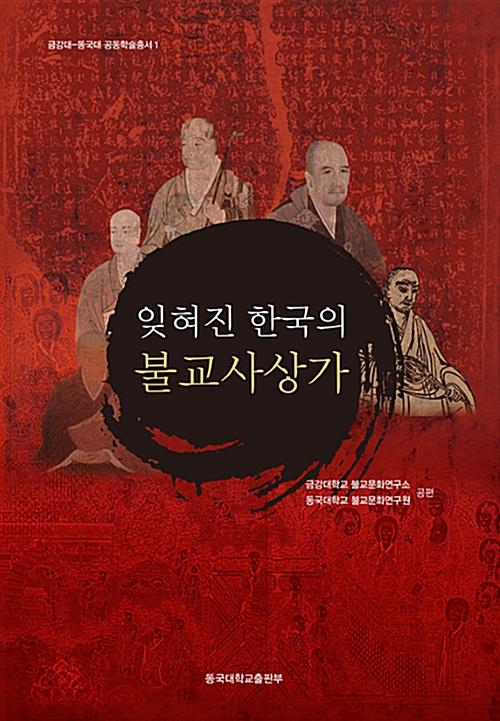 잊혀진 한국의 불교사상가  - 금강대-동국대 공동학술총서 1 (코너)