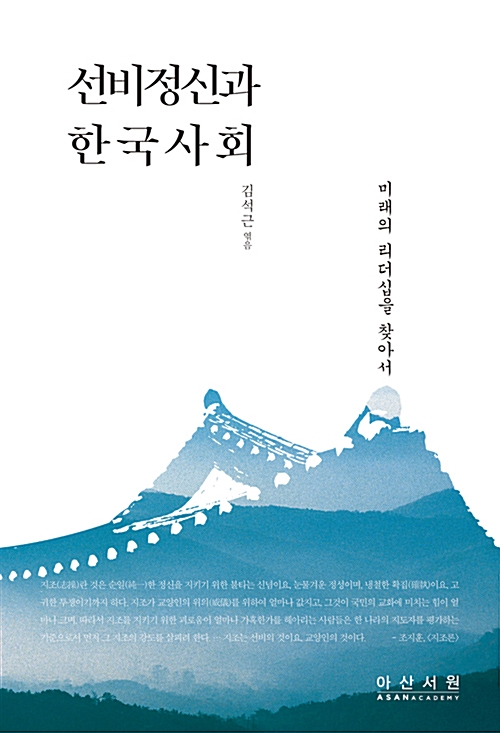 선비정신과 한국사회 - 미래의 리더십을 찾아서 (나4코너)