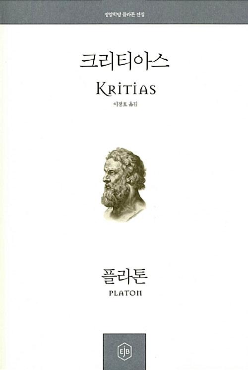 크리티아스 - 정암학당 플라톤 전집 16 (나4코너)